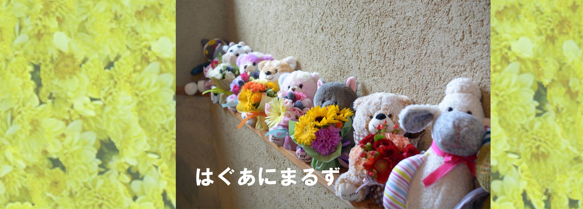 お花といっしょに<br>ハピネスギフト<br>HAG ANIMALS