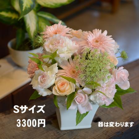 アレンジメント【ピンク系】