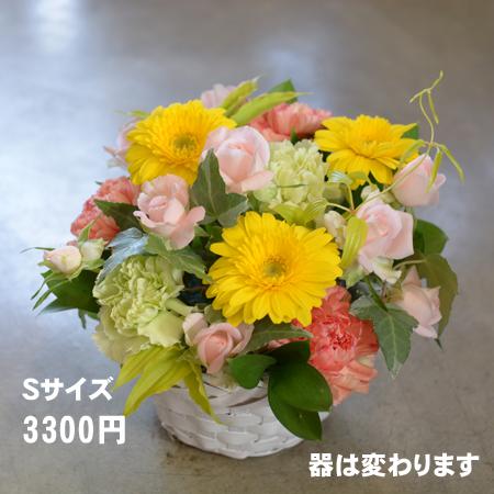 アレンジメント【イエロー・オレンジ系】